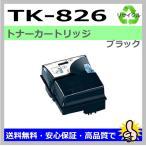 京セラ リサイクルトナー TK-826 K ブラック kyocera KM-C2520 / C2525E / C3225 / C3225E / C3232 / C3232E / C...