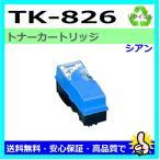 京セラ リサイクルトナー TK-826 C シアン kyocera KM-C2520 / C2525E / C3225 / C3225E / C3232 / C3232E / C4...