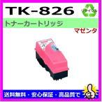 京セラ リサイクルトナー TK-826 M マゼンダ kyocera KM-C2520 / C2525E / C3225 / C3225E / C3232 / C3232E / C...