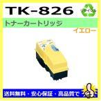 京セラ リサイクルトナー TK-826 Y イエロー kyocera KM-C2520 / C2525E / C3225 / C3225E / C3232 / C3232E / C...