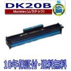 ムラテック リサイクルトナー DK20B Muratec V-650 / V-660 / V-730 / V-740 / V-850 / V-851 対応