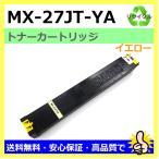 シャープ リサイクルトナー MX-27JTYA イエロー SHARP  MX-2300G / MX-2300FG / MX-2700G / MX-2700FG 他対応