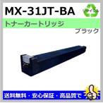 シャープ リサイクルトナー MX-31JTBA ブラック SHARP  MX-2301FN / MX-2600FG / MX-2600FN / MX-3100FG / MX-310...