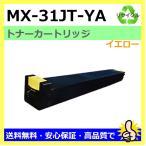 ショッピングリサイクル シャープ リサイクルトナー MX-31JTYA イエロー SHARP  MX-2301FN/MX-2600FG/MX-2600FN/MX-3100FG/MX-3100FN 他対応