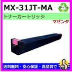 シャープ リサイクルトナー MX-31JTMA マゼンダ SHARP  MX-2301FN / MX-2600FG / MX-2600FN / MX-3100FG / MX-310...