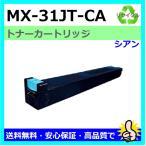 シャープ リサイクルトナー MX-31JTCA シアン SHARP  MX-2301FN / MX-2600FG / MX-2600FN / MX-3100FG / MX-3100...