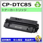 カシオ リサイクルトナー ドラムトナーセットCP-DTC85 CASIO CP-E8500 / CP-E8500NW 対応