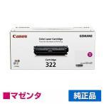 ショッピングカートリッジ カートリッジ322 トナー キャノン LBP 9100C 9500C 赤 純正