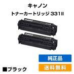 ショッピングカートリッジ CRG 331II トナー カートリッジ キャノン LBP 7100C 黒 ブラック 2本 純正