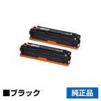 ショッピングカートリッジ カートリッジ416 トナー キャノン MF 8030C 8040C 8050C 黒 2本 純正