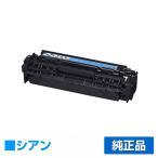 ショッピングカートリッジ カートリッジ418 トナー キャノン MF 8350C 8380C 8570C 青 純正