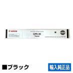 NPG52トナー キャノン iR-ADV C2020 C2030 C2220 黒 輸入純正