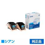 LPC3T18CPV トナー エプソン 環境推進 LPS7100 LPS8100 青 2本