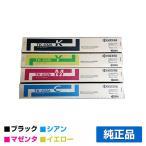 TASKalfa 2551ci トナー 京セラ TK8326 大容量 選べる4色 純正