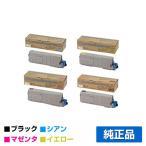 TC-C4BK2 C2 M2 Y2 トナー OKI MC573dnw トナー 4色 純正