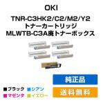 TNR-C3HK2 C2 M2 Y2 トナー OKI Pro 930PS 910PS 大容量 4色 廃トナーボックス 純正
