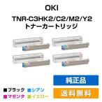 TNR-C3HK2 C2 M2 Y2 トナー OKI Pro 930PS 910PS 大容量 4色 純正
