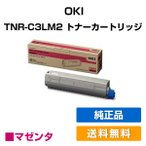 TNR-C3LM2 トナー OKI MC863dnw MC883dnw C811dn C841 大容量 赤 純正
