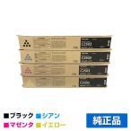 MP C2503 トナー リコー imagio MP C2503 トナー 黒 青 赤 黄