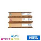 MP C3000 トナー リコー imagio MP C2500 青 赤 黄 3色 純正