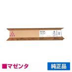 MP C3000 トナー リコー imagio MP C2500 赤 マゼンタ 純正
