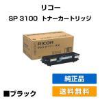 リコー:SPトナー3100 純正