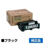 SP 4200 トナー リコー IPSiO SP4210 SP4300 SP4310 トナー 純正