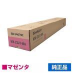 MX23 トナー シャープ MX2310 MX2311 MX2514 MX3114 赤 マゼンタ