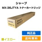 MX36JT トナー シャープ MX3610 MX3640 MX2640 MX3140 黄