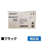 MX-C302W トナー シャープ MXC32JT 黒 ブラック SHARP 純正