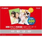 ショッピング写真 キヤノン写真用紙・光沢 スタンダード L判 400枚 SD-201L400 0863C003