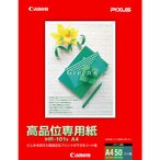 キヤノン 高品位専用紙 A4 50枚/冊 HR-101SA4 【代金引換不可】