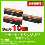 Yahoo!トナージョーズヤフー店LBP9600C/LBP9500C/LBP9200C/LBP9100C/LBP9650Ci/LBP9510C用 CANON(キャノン) トナーカートリッジ322 お買い得カラー3色セット 純正品