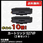 Yahoo!トナージョーズヤフー店LBP8610/LBP8620/LBP8630用 CANON(キャノン) トナーカートリッジ527VP(CRG-527VP) お買い得2本セット 純正品 4210B002
