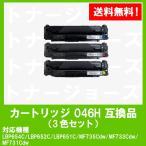 Yahoo!トナージョーズヤフー店LBP654C/LBP652C/LBP651C/MF735Cdw/MF733Cdw/MF731Cdw用 CANON(キャノン)対応 互換大容量トナーカートリッジ046H(CRG-046H) お買い得カラー3色セット