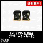 Yahoo!トナージョーズヤフー店LP-S6160用 EPSON(エプソン)対応 互換トナーカートリッジLPC3T35KP ブラック お買い得2本セット