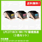 Yahoo!トナージョーズヤフー店LP-S7100/LP-S8100用 EPSON(エプソン) 環境推進トナーLPC3T18CV/MV/YV お買い得カラー3色セット  (Mサイズ) 純正品