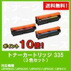 Yahoo!トナージョーズヤフー店LBP9660Ci/LBP9520C/LBP843Ci/LBP842C/LBP841C用 CANON(キャノン) トナーカートリッジ335(CRG-335) お買い得カラー3色セット リサイクルトナー