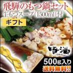 もつ鍋 もつ鍋セット ホルモン鍋 国産 醤油 ギフト 食品 500g 送料無料