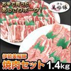 焼肉 セット 国産 バーベキュー 肉  bbq 豚肉 豚バラ 国産焼肉 伊勢美稲豚 1.4kg 豚バラ 豚肩ロース 豚トロ