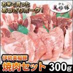 焼肉 セット 国産 バーベキュー 肉  bbq 豚肉 豚バラ 国産焼肉 伊勢美稲豚 300g 豚バラ 豚肩ロース 豚トロ