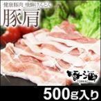 豚肉 豚丼 豚肩 国産 肉 すき焼き しゃぶしゃぶ けんとん豚 500g