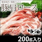 豚肩ロース【飛騨けんとん豚200g】豚肩ロース 豚 豚肉 ぶた 豚肉 しゃぶしゃぶ すき焼き 肩ロース