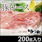 豚肉 豚丼 豚ロース 国産 肉 すき焼き しゃぶしゃぶ けんとん豚 200g