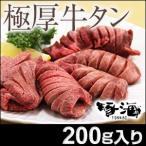 牛タン 厚切り 厚切り牛タン 牛タン塩 バーベキュー 肉 200g 10mm