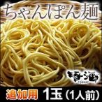 ちゃんぽん麺【追加用ちゃんぽん麺1玉(1人前)】麺 鍋 〆 シメ 格安 通販