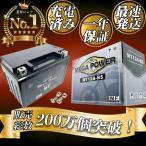 業界一安心対応! バッテリー HT12A-BS GSX-R750 1年保証 YT12A-BS FT12A-BS 互換