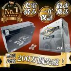 バイク バッテリー  V-MAX1200  HB16AL-A2 一年保証 YB16AL-A2 互換