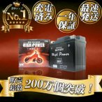 業界一安心対応! バッテリー HTX5L-BS 1年保証  アドレスV100  CE11A