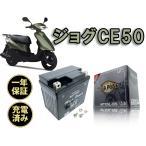 業界一安心対応! バッテリー  HTX5L-BS 1年保証  ジョグCE50  JBH-SA36J